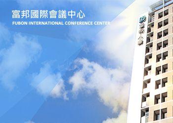 網頁設計-富邦國際會議中心